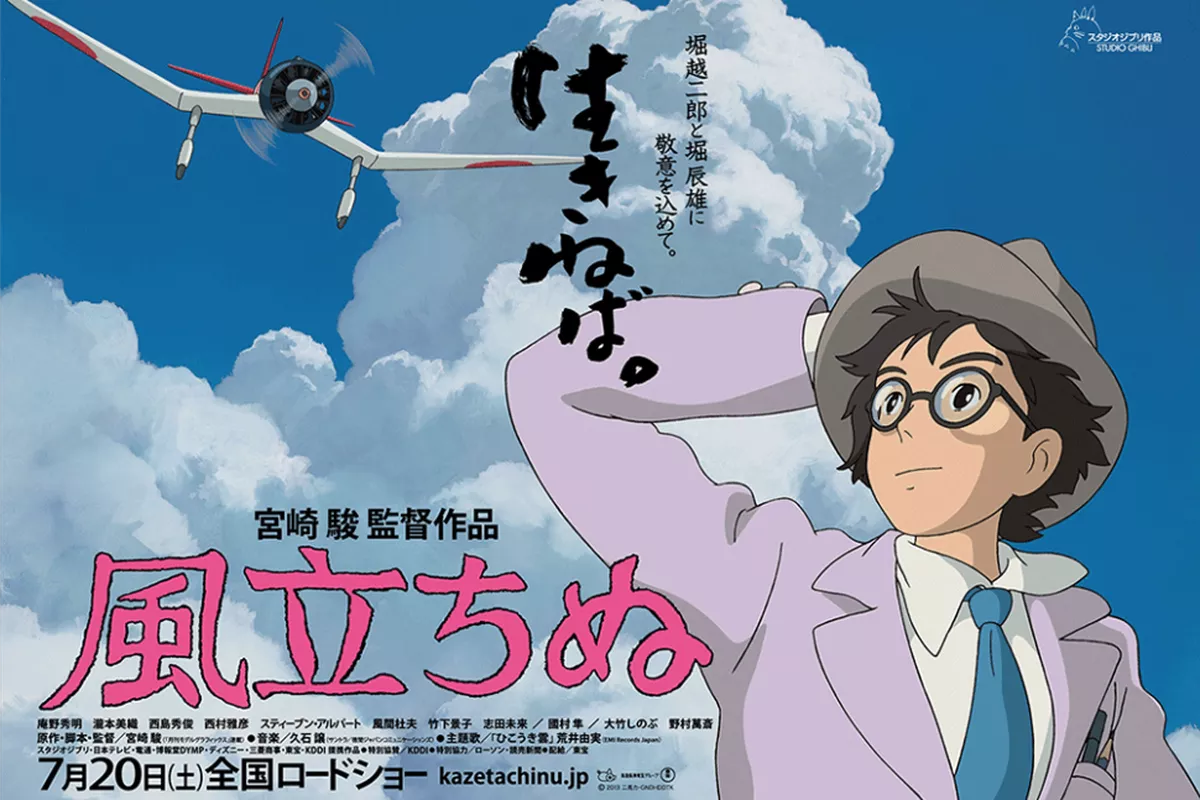 Japanese release poster; All Images from Studio Ghibli and Hayao Miyazaki